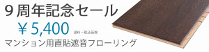 9shunen_ban2