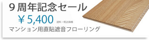 9shunen_ban3
