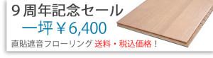 9shunen_ban1